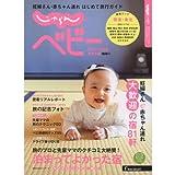 妊婦さん・赤ちゃん連れ はじめて旅行ガイド『じゃらんベビー東日本版』2017-2018 (リクルートスペシャルエディション)