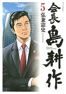 会長 島耕作 5巻 表紙画像