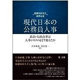 現代日本の公務員人事――政治・行政改革は人事システムをどう変えたか