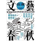 別冊文藝春秋 電子版25号 (文春e-book)