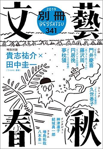 [画像:別冊文藝春秋 電子版25号 (文春e-book)]