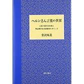 ヘルンさん言葉の世界―小泉八雲の日本語と明治期の日本語教育をめぐって