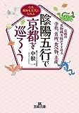 陰陽五行で京都を巡ろう―――京都の名物鍼灸師がすすめる寺社、名所、食べ物、土産 (王様文庫)