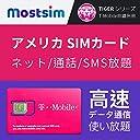 MOST SIM - アメリカ SIMカード インターネット 5日間 高速データ通信無制限使い放題 (通話とSMS データ通信高速) T-Mobile 回線利用 US USA ハワイ