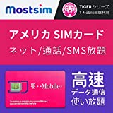 MOST SIM - アメリカ SIMカード インターネット 10日間 高速データ通信無制限使い放題 (通話とSMS、データ通信高速) T-Mobile 回線利用 US USA ハワイ