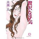 贅沢な浮気 (徳間文庫)