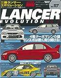 三菱ランサー・エボリューションNo.7(ハイパーレブ 117 車種別チューニング&ドレスアップ徹底ガイド) (ニューズムック―ハイパーレブ)