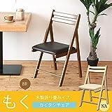折りたたみ椅子 ( ダイニングチェア ) イス チェア フォールディングチェア コンパクト 北欧風 合成皮革 木製 天然木 クッション 1人用 背もたれ付き 完成品 NK-026 ブラウン ( 茶 )