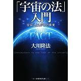 「宇宙の法」入門 (OR books)