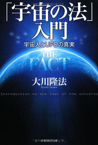 「宇宙の法」入門 (OR books)の詳細を見る