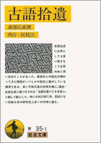 古語拾遺 (岩波文庫 黄 35-1)の詳細を見る