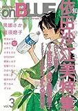 onBLUE / 依田沙江美 他 のシリーズ情報を見る