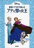英語シナリオで楽しむ[アナと雪の女王]