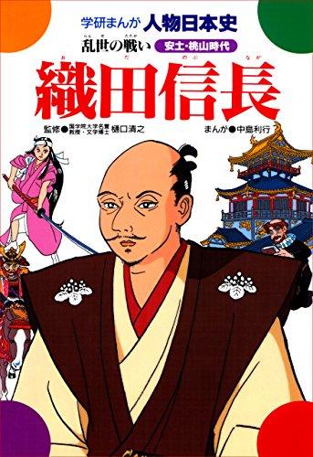 学研まんが人物日本史 織田信長 乱世の戦い 【Kindle版】