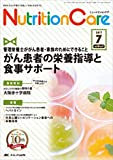 ニュートリションケア 2017年7月号(第10巻7号)特集:管理栄養士ががん患者・家族のためにできること がん患者の栄養指導と食事サポート