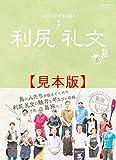 島旅 04 利尻・礼文【見本】 (地球の歩き方JAPAN)