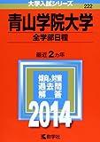 青山学院大学(全学部日程) (2014年版 大学入試シリーズ)