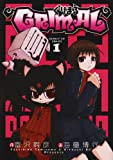 ぐりまる 1 (サンデーGXコミックス)