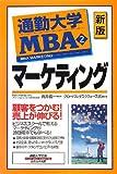 通勤大学MBA2 マーケティング(新版) (通勤大学文庫) 画像