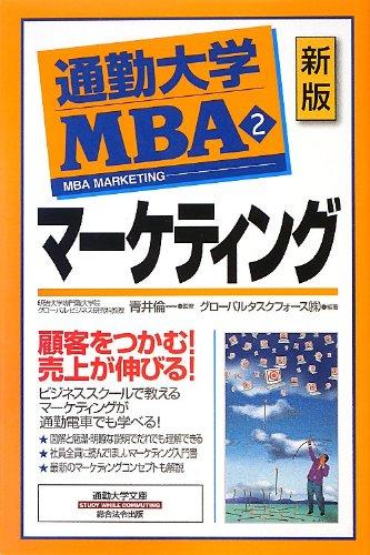 通勤大学MBA2 マーケティング(新版) (通勤大学文庫)の詳細を見る