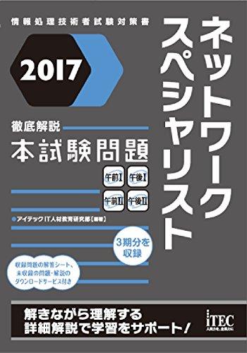 2017 徹底解説 ネットワークスペシャリスト本試験問題 (本試験問題シリーズ)の詳細を見る