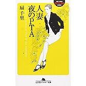 人妻夜のPTA (幻冬舎アウトロー文庫)