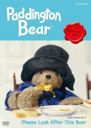 パディントン ベア このクマをよろしく [DVD]の詳細を見る