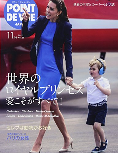 POINT DE VUE JAPON(ポアン・ド・ヴュ・ジャポン) 2017年 11 月号 [雑誌]
