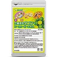シードコムス seedcoms ウコン 三種混合 紫ウコン 春ウコン 秋ウコン + シークヮーサー エキス 約1ヶ月分 270粒