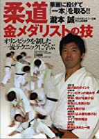 柔道金メダリストの技―オリンピックを制した一流テクニックに学ぶ (B・B MOOK 781 スポーツシリーズ NO. 651)