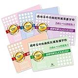 西埼玉中央病院附属看護学校直前対策合格セット(5冊)