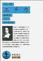 エチカ―倫理学 (下) (岩波文庫)
