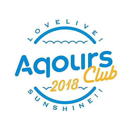 Aqours CLUB 2018 cd set Amazonの特典と予約価格
