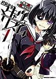 【電子版】武装少女マキャヴェリズム(1)<武装少女マキャヴェリズム> (角川コミックス・エース)