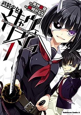 【電子版】武装少女マキャヴェリズム(1) (角川コミックス・エース)