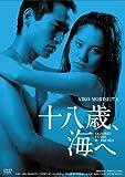 日活100周年邦画クラシックス GREATシリーズ 十八歳、海へ HDリマスター版 [DVD]
