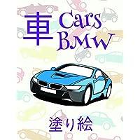 塗り絵 車 Cars BMW 9998;: Large Adult Coloring Books (Japanese Edition) 9996 (塗り絵 車 Cars BMW - A SERIES OF COLORING BOOKS)