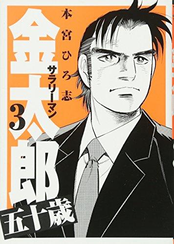 サラリーマン金太郎 五十歳 3 (ヤングジャンプコミックス)の詳細を見る
