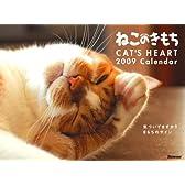 ねこのきもちカレンダー2009 ([カレンダー])