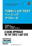CD付 TOEIC L&R TEST ベーシックアプローチ