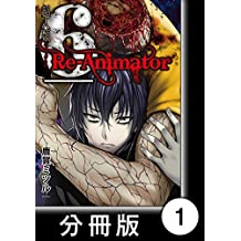 超人類6 Re-Animator【分冊版】(1)