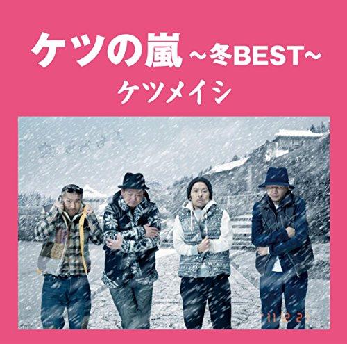 ケツメイシ【冬物語】歌詞の意味を解説!終わったはずなのに終わらない?雪とともに蘇る冬の思い出とは…の画像