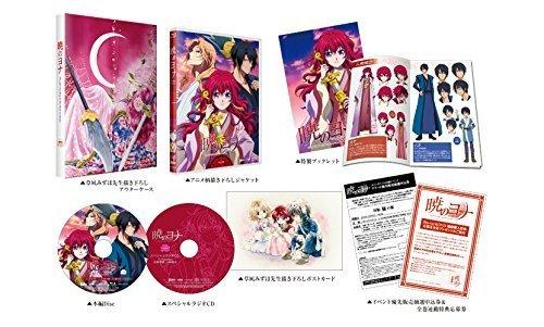 暁のヨナ 初回生産限定盤 [Blu-ray] 全8巻セット ...