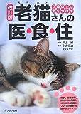老猫さんの医・食・住―7歳以上は気をつけて 画像