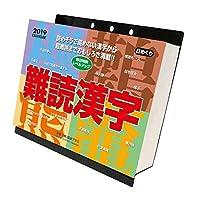 トライエックス 難読漢字 2019年 カレンダー CL-573 卓上 13×14cm 漢字
