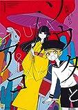 ソウタとアコ (ソノラマ+コミックス)