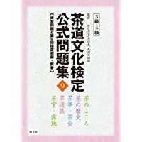 茶道文化検定 公式問題集9 3級・4級: 練習問題と第9回検定問題・解答