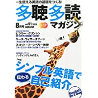 多聴多読(たちょうたどく)マガジン 2015年8月号[CD付]
