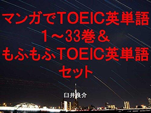[画像:マンガでTOEIC英単語1~33巻&もふもふTOEIC英単語セット(ゴールデンカムイを追加)~キャラに関する英文を読むだけで英単語力がアップする本~]