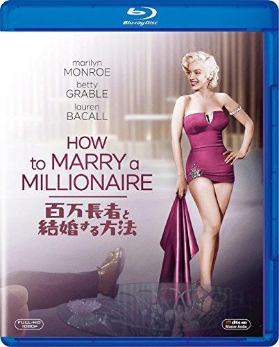百万長者と結婚する方法 [Blu-ray]